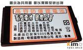 高容量電池 Samsung Galaxy Ace S5830 S5660 S6102 i569 S7500 S6500 i619 S6810 S6790 1250mAh