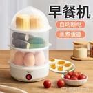 蒸蛋器 蒸蛋器自動斷電煮蛋器多功能早餐機蒸蛋器家用煮雞蛋神器蒸蛋羹器