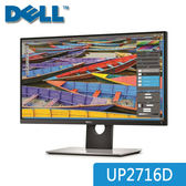 【免運費-加購】DELL 戴爾 UP2716D 27型 IPS 超廣角 液晶螢幕 / 2K (3年保)