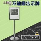不鏽鋼告示牌(大版上抽)TA-140S (看板/雜誌/菜單/布告欄/指示牌/海報立牌/標示牌)