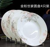 家用陶瓷圓形菜盤4個裝創意簡約牛排盤子中式菜碟餐具套裝 限時八折鉅惠 明天結束!