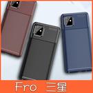 三星 Note10 Lite A71 A51 手機殼 素面甲殼系列 全包邊 防摔 保護殼