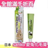 【Sanko 愛兔化毛膏 50g】日常保健 養身 天竺鼠、兔子、黃金鼠、龍貓【小福部屋】