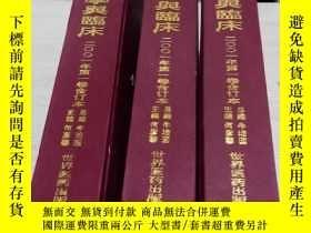 二手書博民逛書店罕見中華醫學教學與臨床2001年第一卷合訂本Y23761