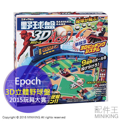 【配件王】日本代購 Epoch 2015玩具大賞 ACE 3D立體棒球盤/野球盤 野球 棒球 桌遊 遊戲 玩具 交換禮物