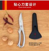 不銹鋼廚房剪刀雞骨剪食物家用剪刀