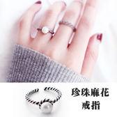日韓簡約 S925 純銀 925 氣質 時尚 日韓 戒指 麻花 編織 珍珠 抗過敏 飾品 開口戒指環 BOXOPEN
