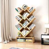 書架 心形書架置物架簡約現代創意兒童書架儲物架客廳臥室簡易書架落地【快速出貨】