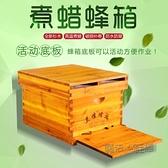 蘭峰活底煮蠟標準中蜂蜂箱杉木密峰箱全套十框養蜂工具蜜蜂箱平箱  ATF  618促銷
