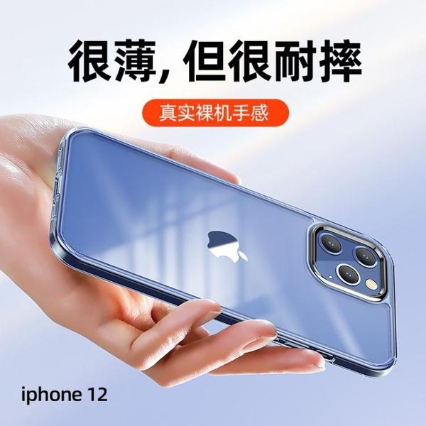 蘋果12手機殼iphone12promax透明硅膠12mini全包電鍍外殼Max防摔Pro 晴天時尚