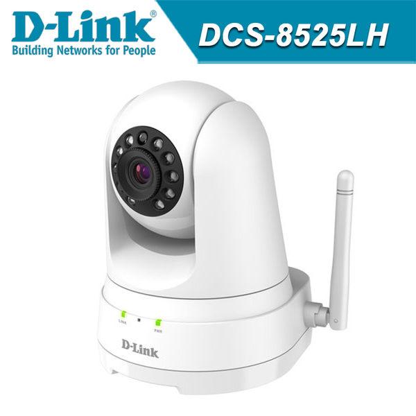 【免運費】D-Link 友訊 DCS-8525LH  Full HD旋轉無線網路攝影機 / 可APP遠端調整廣角鏡頭 / 5公尺夜視