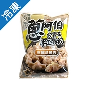 蔥阿伯餃實在手工水餃高麗菜豬肉720g/包【愛買冷凍】