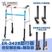 恆伸醫療器材 ER-3428 1吋普通本色亮銀色助行器+3吋萬向輔助輪&帶輪輔助器 (兩色任選)