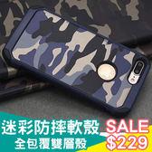 iPhone7 i7 i6s i6 4.7 Plus 5.5 迷彩手機殼 防摔殼 手機殼 保護殼 迷彩 雙層 內軟殼 迷彩殼