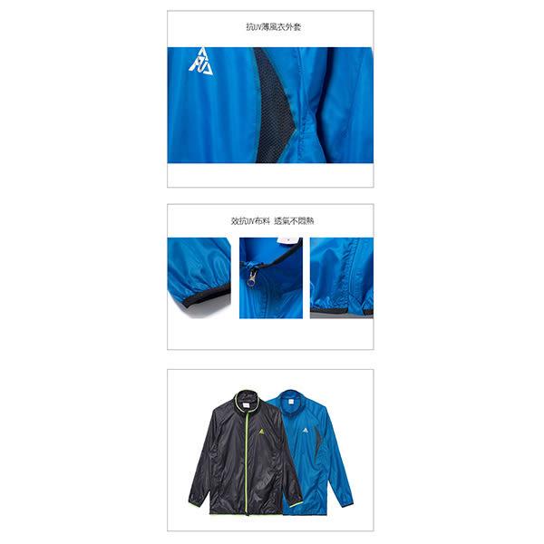 FIVE UP嚴選時尚抗UV風衣外套-藍