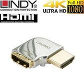 德國林帝LINDY 41507 CROMO鉻系列 水平向右90度旋轉 A公對A母 HDMI 1.4 轉向頭
