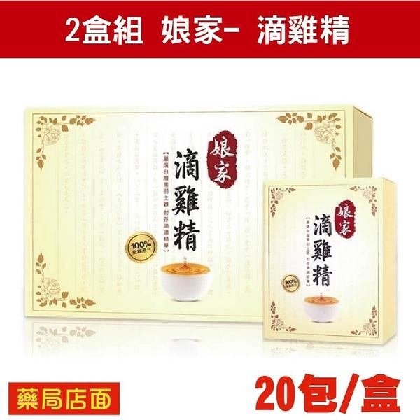 2盒組 娘家- 滴雞精(20包/盒)低溫配送-廠商直送 元氣健康館