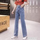 網紅高腰牛仔褲女2020新款夏季矮個子寬管褲直筒寬鬆顯瘦拖地褲子 中秋節全館免運