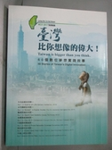 【書寶二手書T1/社會_QFB】臺灣,比你想像的偉大! : 50個數位夢想實踐故事_李若松, 陳信宏,