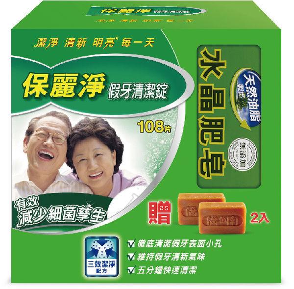 保麗淨假牙清潔錠108片 加贈水晶肥皂2入   *維康*