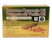(買2送1) [諾固] 超臨界冷壓薑黃油軟膠囊 60錠/盒