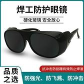 電焊防護眼鏡焊工專用燒焊防打眼打磨切割防飛濺護目鏡二保焊眼鏡