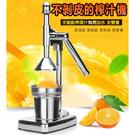 現貨-不銹鋼手動水果榨汁機石榴榨汁器手壓柑橘果汁機 LX 新品