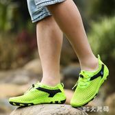 溯溪鞋漂流鞋涉溪水陸兩棲鞋戶外徒步鞋男防水透氣鞋 QQ4238『M&G大尺碼』
