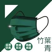 竹葉青口罩 怡賓醫用口罩 台灣製造 雙鋼印 醫療口罩 MIT 成人口罩 (現貨供應)