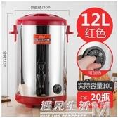 大容量不銹鋼電熱奶茶桶商用保溫桶奶茶店加熱桶開水桶熱水燒水桶 WD 遇見生活