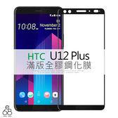 不怕彩虹紋! HTC U12+ 6吋 全膠 滿版 9H 鋼化 玻璃貼 Plus 手機 螢幕 保護貼 滿膠 全屏 膜