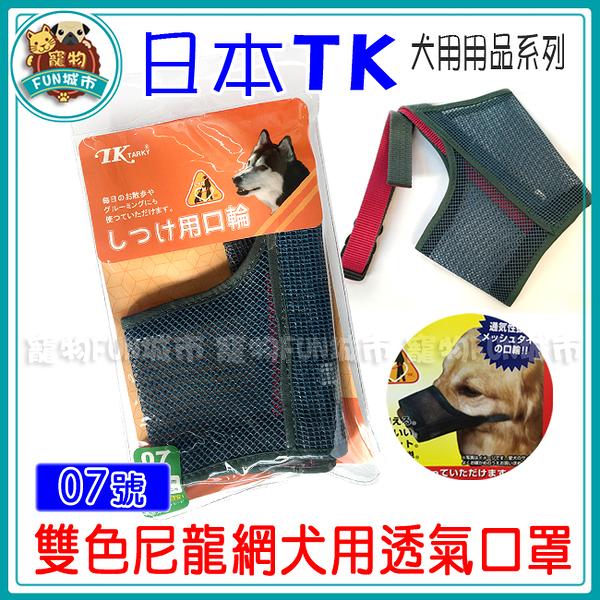 寵物FUN城市│TK 雙色尼龍網犬用透氣口罩(07號)大型犬 狗用 寵物用品 防咬嘴套