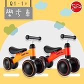 【瑪琍歐玩具】學步車/Q1-1+