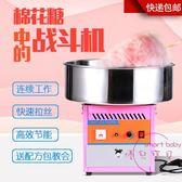 雙12購物節 兒童棉花糖機商用全自動花式拉絲彩色果味糖電熱棉花糖機制作機器
