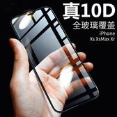 新10D 曲面 iPhone Xs XsMax XR 鋼化膜 滿版 超薄 保護膜 防爆 防刮 玻璃貼 高清 手機膜 螢幕保護貼