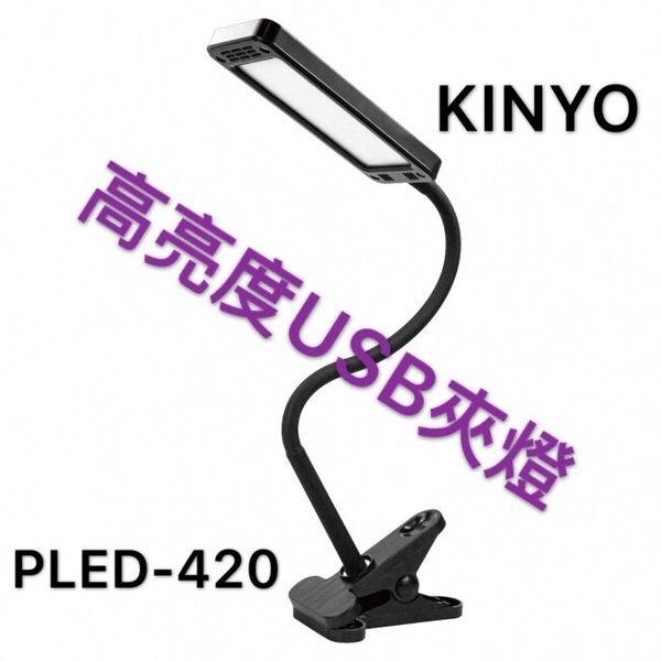 檯燈 耐嘉 KINYO PLED-420 高亮度USB夾燈 桌燈 夾燈 充電式檯燈