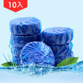 [10入] 藍泡泡除味馬桶清潔劑《10入/袋》