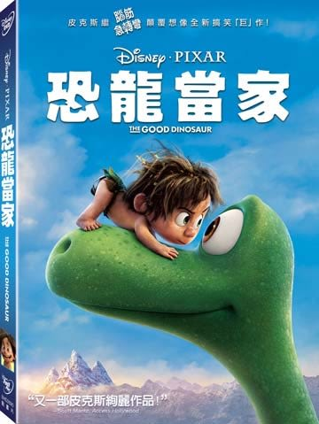 【停看聽音響唱片】【DVD】恐龍當家