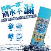 日本 PINOLE 防水噴霧(氟素型) 420mL  麂皮防水防污噴霧 ◆86小舖 ◆