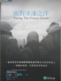 【書寶二手書T1/翻譯小說_MSA】面對冰凍之洋_貝爾.吉羅斯