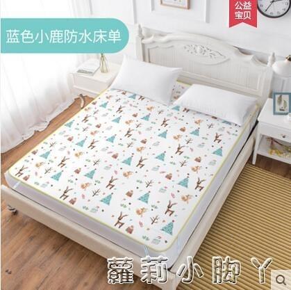 隔尿墊1.8m床大號超大嬰兒童防水可洗透氣床墊大床可水洗寶寶床單 蘿莉小腳丫
