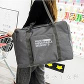 旅行包 出差可折疊行李袋手提大容量套拉桿行李包男女收納袋 df2774【潘小丫女鞋】