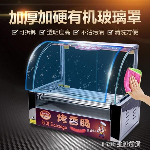 烤香腸機商用熱狗機器家用迷你小型全自動台灣秘制腸機雙層烤箱 1995生活雜貨igo
