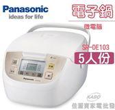【佳麗寶】-(Panasonic國際)微電腦電子鍋【SR-DE103】