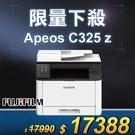 【限量下殺10台】FUJIFILM Apeos C325z 彩色雙面無線S-LED複合機 /適用 CT203502/CT203503/CT203504/CT203505