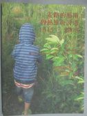 【書寶二手書T6/文學_ZAR】走路的藝術:魯熱維奇詩選(1945-2008)_魯熱維奇