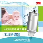 3M全效除氯沐浴器 SFKC01-CN1