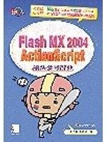 二手書博民逛書店《Flash MX 2004 ActionScript 語法參考
