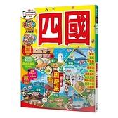 四國(MM哈日情報誌系列20)