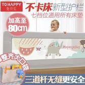 萬聖節大促銷 兔貝樂嬰兒童床護欄寶寶床邊圍欄防摔2米1.8大床欄桿擋板通用床圍